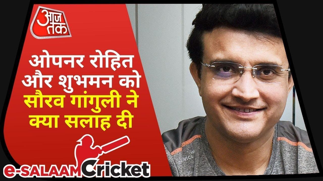 Download E-Salaam Cricket 2021: Rohit और Shubman नए गेंद का कैसे करें सामना, Sourav Ganguly ने बताया