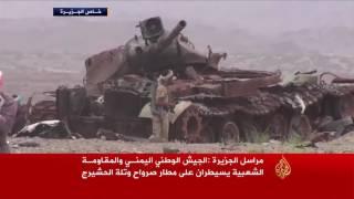 الشرعية اليمنية تسيطر على مطار صرواح