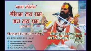 Naam Kirtan - Shri Ram Jai Ram Jai Jai Ram Shri Ram Jai Ram Jai Jai Ram