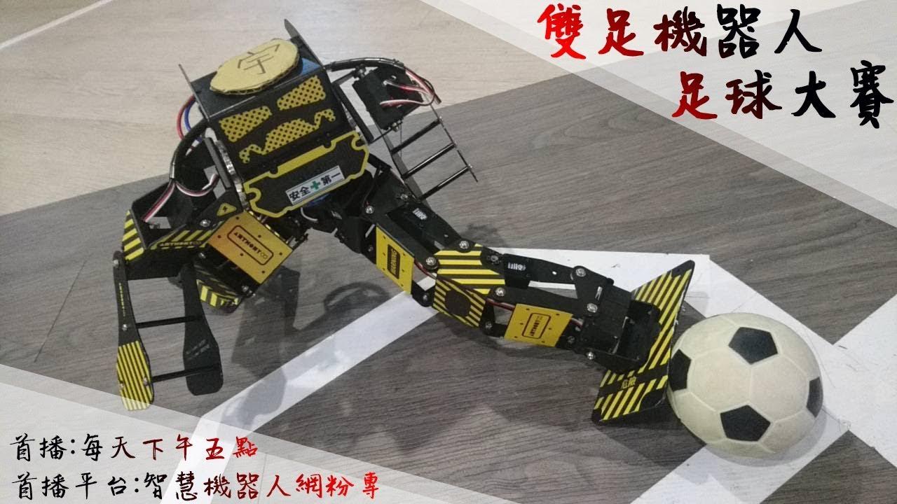 雙足機器人足球賽(4人組) - 04/18 part2