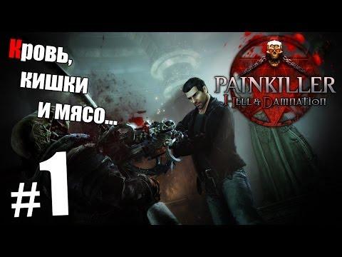 Прохождение Painkiller - Сложность КОШМАР+ все задания на карты Таро (Часть 1)