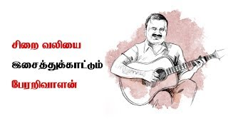 #HumanRightsDay: Mesmerizing Guitar play of Perarivalan