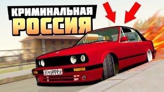 КУПИЛ И ПРОКАЧАЛ МАШИНУ МЕЧТЫ BMW E30! - GTA: КРИМИНАЛЬНАЯ РОССИЯ ( RADMIR RP )