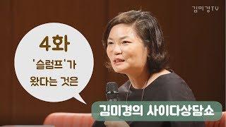 '슬럼프'가 왔다는 것은 - 김미경의 사…