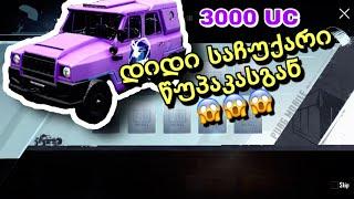 საჩუქარი წუპაკასგან - მანქანა ამოვაგდეთ? 😱 3000-UC, Opening #21