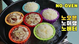 [NO오븐,NO버터] 프라이팬으로도 코코넛 머핀 만들수…