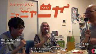 ニャニャニャ#39 アイマス作曲家・佐々木宏人 新人作曲家・柴田くん ス...