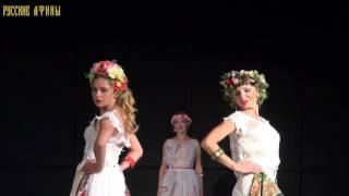 Дефиле свадебных нарядов на российские мотивы, ансамбль «БЕРЕЗКА»