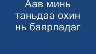 3 ohin aawdaa bayarlalaa lyrics