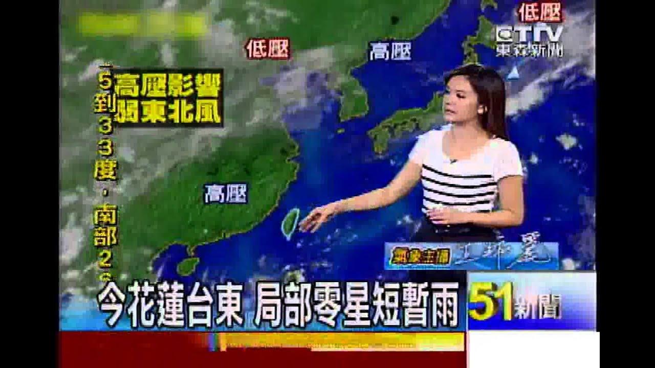 [東森氣象]氣象時間-1020909早安氣象 - YouTube