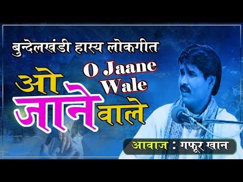 O Jaane Wale - Gafur Khan,Gumsum,Babli,Shama | Latest Bundelkhandi Song | Qawwali Muqabla