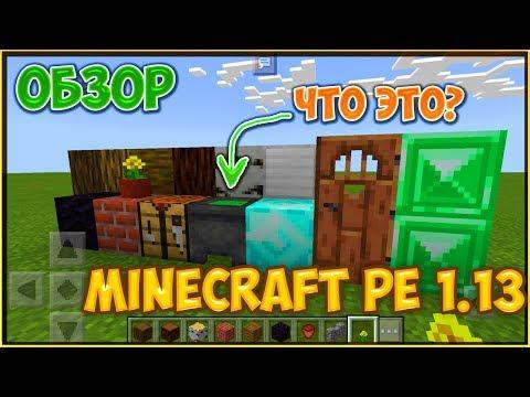 Обзор Minecraft pe 1.13 новых блоков+Скачать бесплатно!