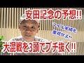 【わさお】安田記念の予想!!【競馬予想】