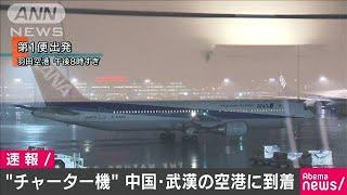新型肺炎 政府チャーター機の第1便が武漢に到着(20/01/29)