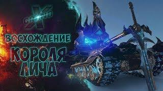 Танковые фантазии / Восхождение короля Лича / Warcraft / WoT Приколы [World of Tanks]