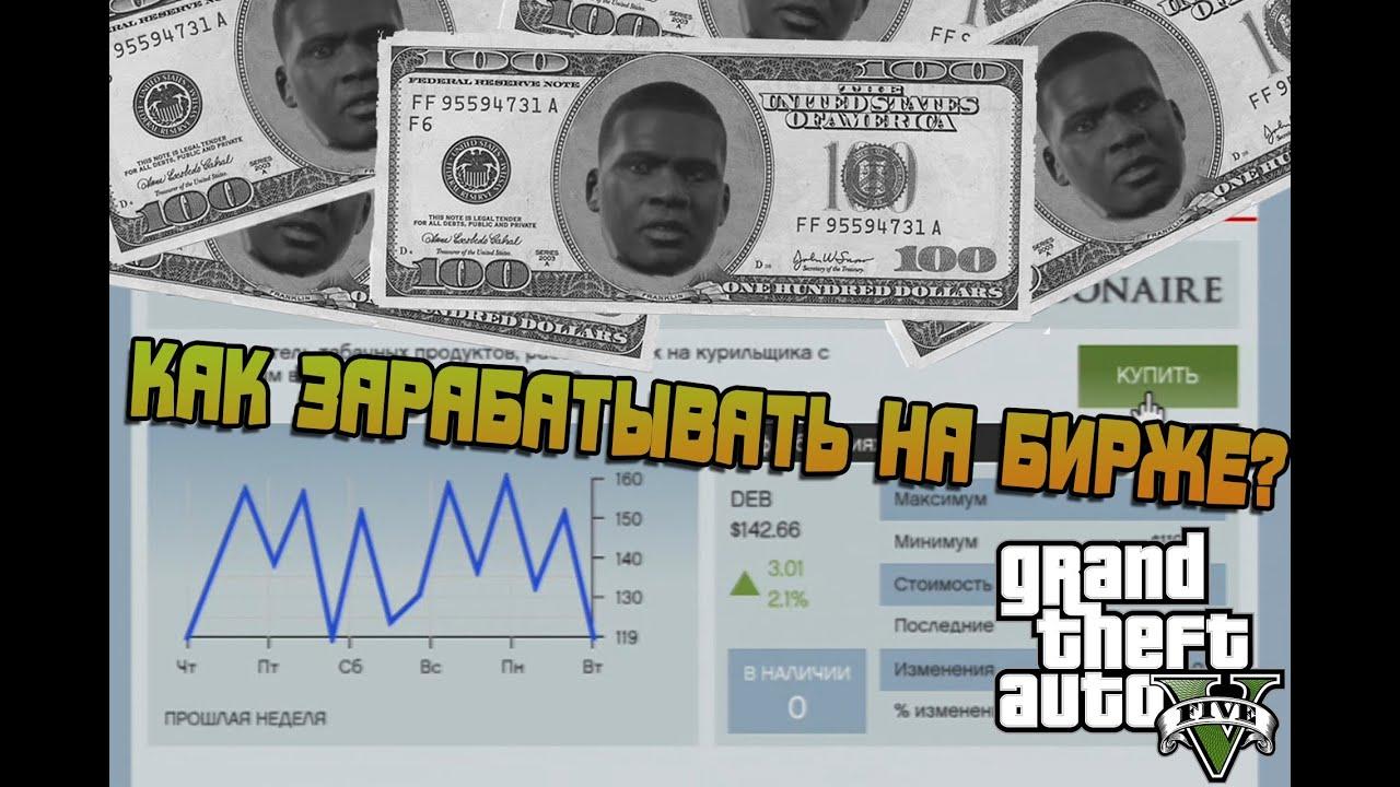 Как заработать денег в игре gta 5 на бирже сайты по майнингу биткоинов