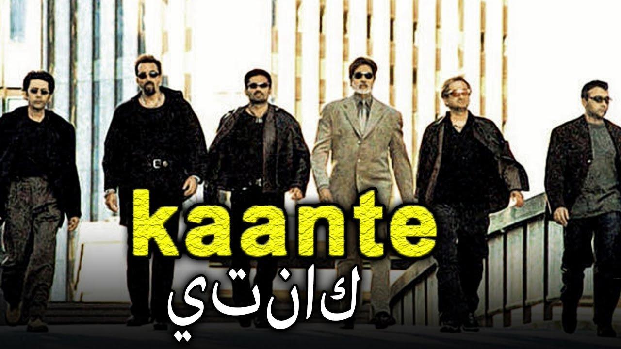 Kaante Full Movie - كانتي -أميتاب باتشانسانجاي دوتسونيل شيتيماهيش مانجريكار
