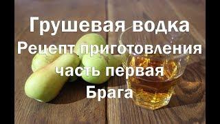 Грушевая водка , Грушовица , Грушевый самогон      Часть 1я ставим брагу . Видео 18+