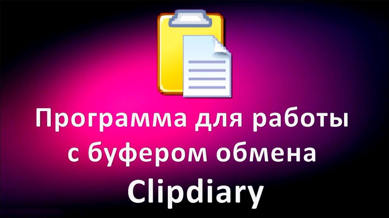 Программа для работы с буфером обмена Clipdiary