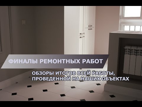 Финал работ г Химки ул Ленинский проспект 20