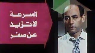 الفيلم العربي: السرعة لا تزيد عن صفر