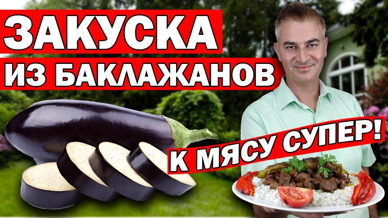 🍆Повар турок показал ЛЮБИМЫЙ РЕЦЕПТ! ЗАКУСКА из БАКЛАЖАНОВ/ Тушеное мясо по-турецки