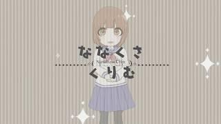 「▧ 七草くりむ - Nanakusa Crim 30sec. [ #VtuberCM提供 ]」のサムネイル