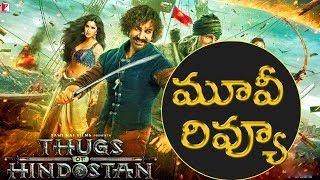 Thugs Of Hindostan Telugu Movie Review | #AmirKhan | #AmitabhBachchan | #EyetvEntertainments