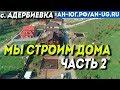 Строительство дома  в Геленджике | Продажа Земельных участков в Адербиевке | Недвижимость Геленджик