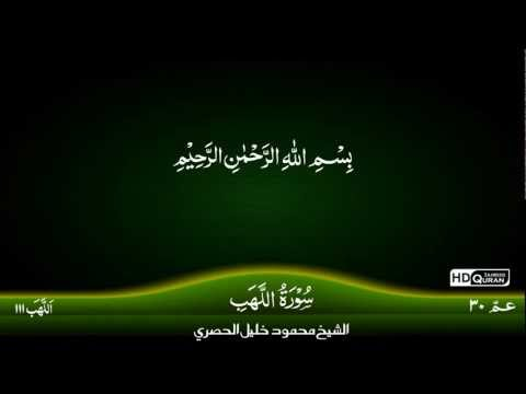 111 Surah Al-Lahab/ Masad {TAJWID QURAN} by Siekh Mahmood Khalil Al Husari (Husary)