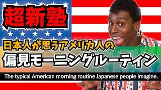 超新塾 溝神 アイク 「日本人が思うアメリカ人の偏見モーニングルーティン」