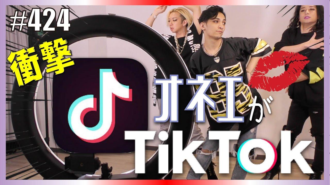 【TikTok】オネエがオリジナル曲でTikTokを撮影して、みんなに拡散してもらいたいという作戦を立てた。バズれ。 エンガブ #424【オネエ】
