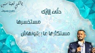 ياللي تعبنا سنين في هواه - مع الكلمات - جورج وسوف - Elly Taabna Seneen Fe Hawah