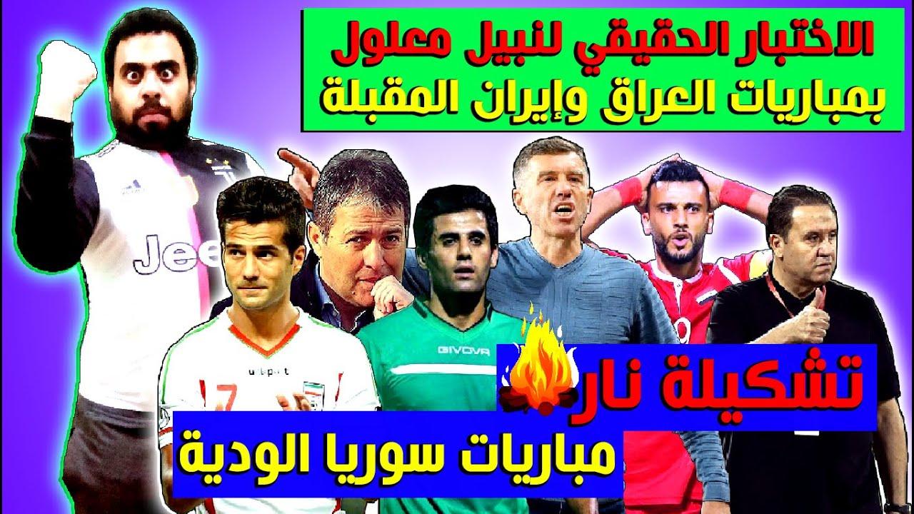 تشكيلة منتخبي العراق وإيران أمام منتخب سوريا في الوديات المقبلة وهذا هو الاختبار الحقيقي لنبيل معلول