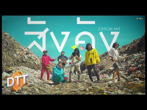 สังคัง - DTT (ด้ง.ต้อง.ต้า) เซิ้ง | Music 【Official MV】