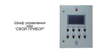 Создаем свой прибор. Шкаф управления котельной на базе Siemens SIMATIC S7-1200 + HMI Weintek
