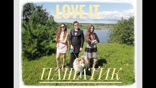 ПАШАТИККаришка и Снежок и LoroFoxпародия на клип Love It Ритм Monatic