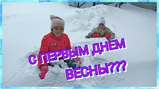 Погода в Харькове 1 марта. В Харьков пришла ВЕСНА! С первым днем весны! Или зимы? Верните весну!!!