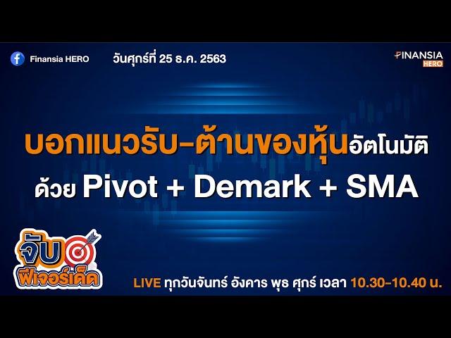 บอกแนวรับต้านของหุ้นอัตโนมัติด้วย Pivot + Demark + SMA (25/12/63)