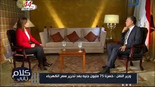 هشام عرفات يكشف حجم خسائر المترو بعد زيادة أسعار الكهرباء