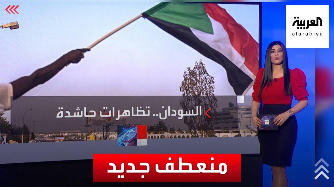 مظاهرات في شوارع السودان.. تطالب بحكم مدني  - نشر قبل 29 دقيقة