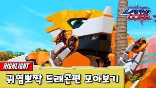 [다이노코어] 귀염뽀짝 드래곤 타이타노스 특집ㅣ공식영상 | 합체로봇