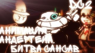 [DC2 Undertale] Анимация Андертейл в Рисуем мультфильмы 2
