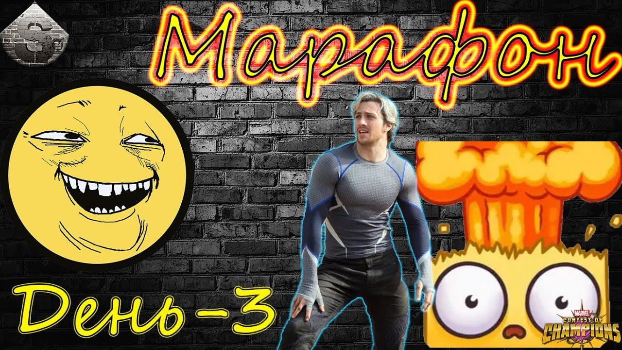 #Stream #MarvelCoC  Марафон долбо***зма,  день третий   #марвелбитвачемпионов