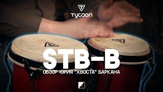 Обзор бонго TYCOON STB B | Этническая перкуссия