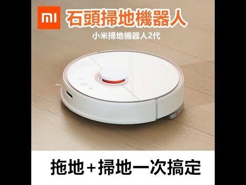 臺灣現貨熱銷 石頭掃地機器人 小米掃地機器人2代 米家智慧掃地機器人 - YouTube
