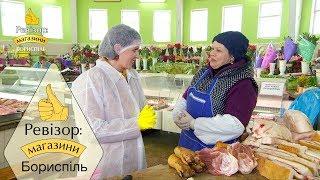 Ревизор: Магазины. 3 сезон - Борисполь - 15.04.2019