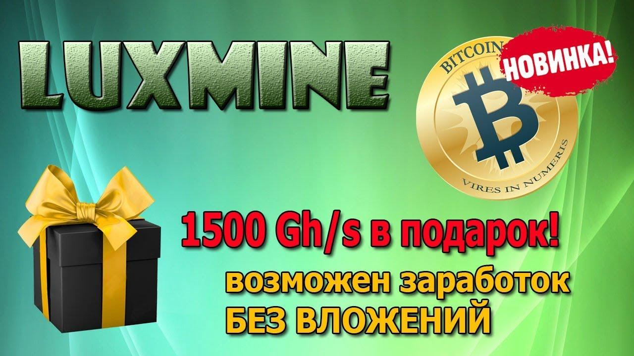 Скрипт Автоматического Заработка   Luxmine - Отличный Админ! Хороший Тариф!