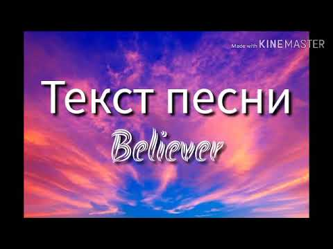 Imagine Dragons - Believer текст.