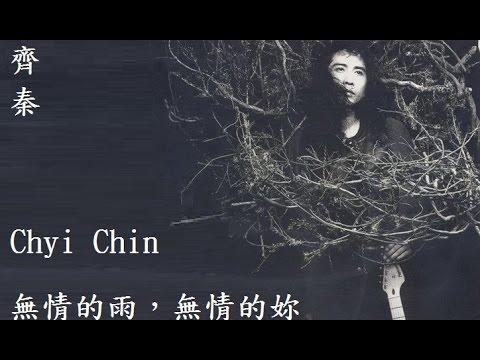 齊秦Chyi Chin - 無情的雨,無情的妳【 高清 】